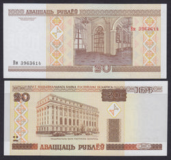 banknote of Belarus 20 Rubles in UNC condition