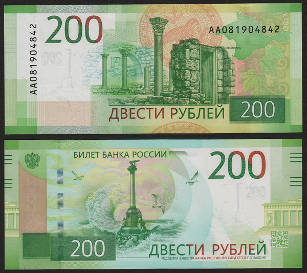 Russian Federation 200 Rubles 2017 ,   / B835a