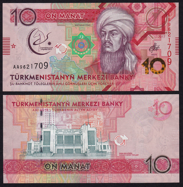 Turkmenistan 10 Manat 2017  B230a  5th Asian games