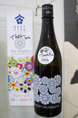 Takashi Murakami flower ball Japanese sake Bottle Signed