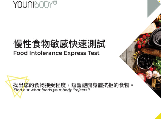 慢性食物敏感快速測試 Food Intolerance Express Test