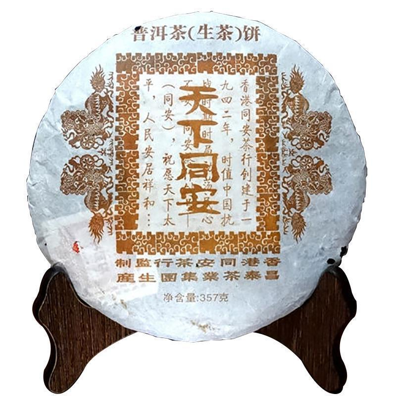 2006 Years Changtai Old Raw Pu-er Tea Changing  Tong'an Tian Xia Tong An Lion Cake 357g Seven Cakes Puerh Tea