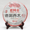 Old Comrades 2010 Old Tree Menghai Arbor Puer Cooked Tea 357g