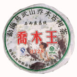 Changtai 2007  Qiaomuwang King 357g Nanqiao Puerh Shen Cha 0728 Aged Authentic Raw Puer Tea Cake