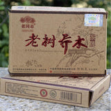 Haiwan Old Comrade Old Tea Tree Ripe Pu'er Brick 131 Batches 250g