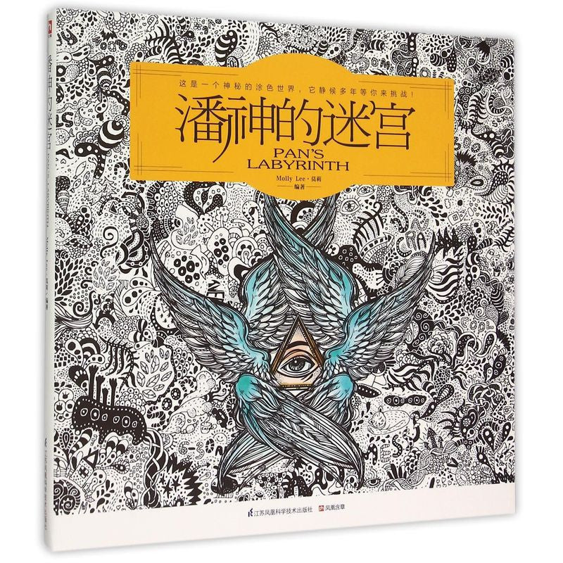Pans Labyrinth Coloring Book