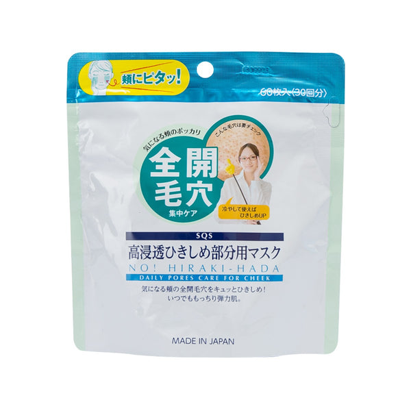 SQS Deep Moisture Astringent Point Mask