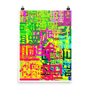 Wall decor. Forbidden posters. Be modern in Japan. 18 x 24 inches
