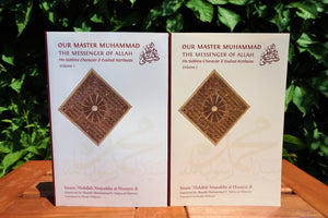 Our Master Muhammad ﷺ The Messenger of Allah (Volumes 1 and 2)
