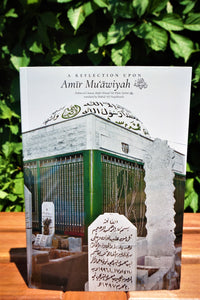A Reflection Upon Amir Mu`awiyah