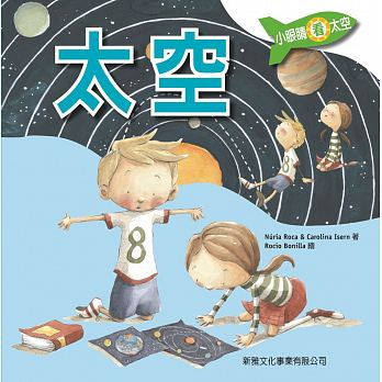 小眼睛看太空 1:太空 - glorias-bookstore