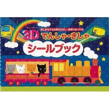 【日本LIEBAM貼紙書】3D閃閃發亮火車 - glorias-bookstore