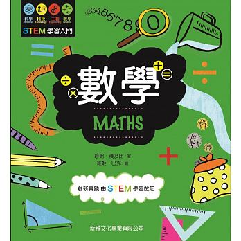 STEM學習入門:數學 MATHS - glorias-bookstore