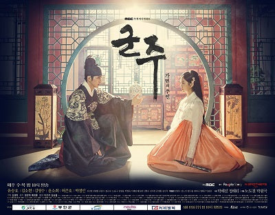 Korean drama dvd: Ruler, Master of the Mask a.k.a. Monarch, english subtitle