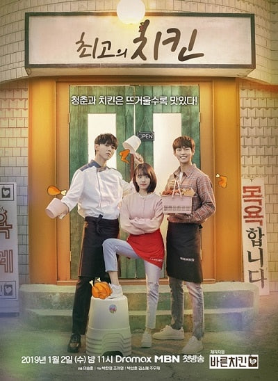 Korean drama dvd: The best chicken, english subtitle