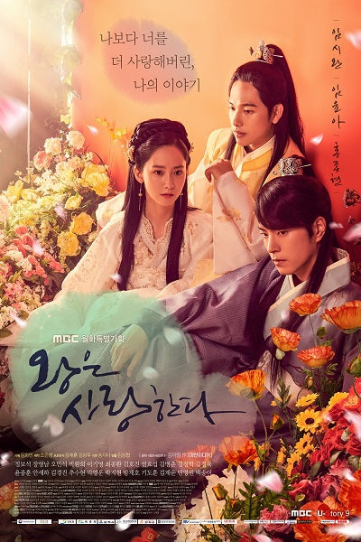 Korean drama dvd: The king in love, english subtitle