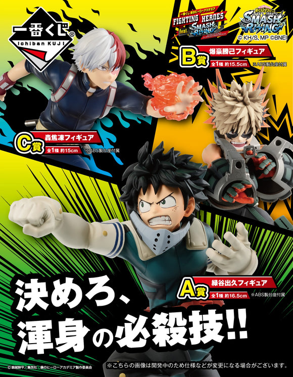 Ichiban Kuji My Hero Academia FIGHTING HEROES fest. SMASH RISING (Single Ticket)