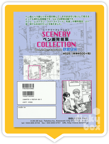 Deleter Scenery Collection Vol.2 (Back Cover)