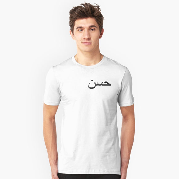 Personalised Arabic Name T-Shirts