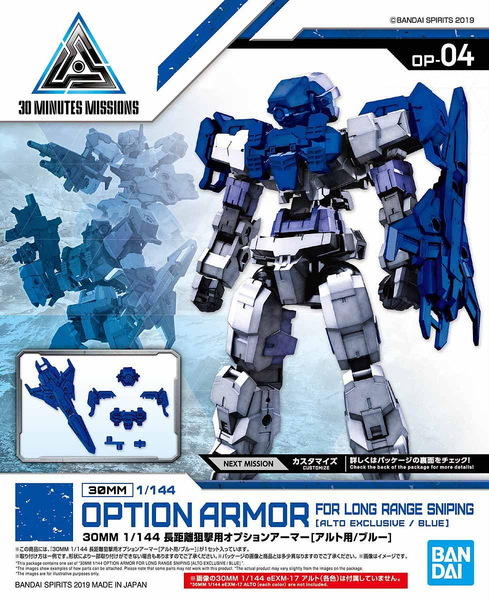 30MM Option Armor for Long Range Sniping [Alto Exclusive/Blue] 1/144