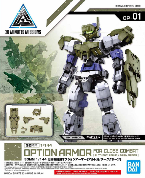 30MM Option Armor for Close Combat [Alto Exclusive/Dark Green] 1/144