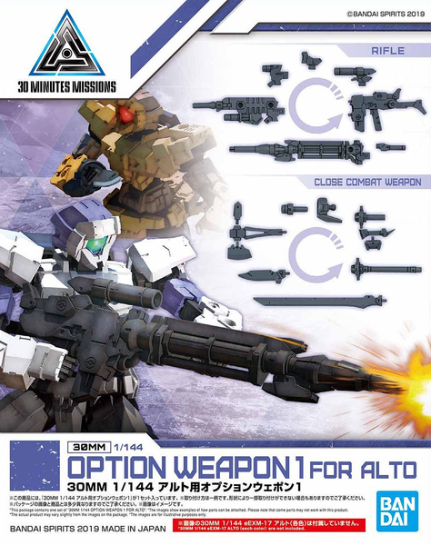 30MM Option Weapon 1 [Alto] 1/144