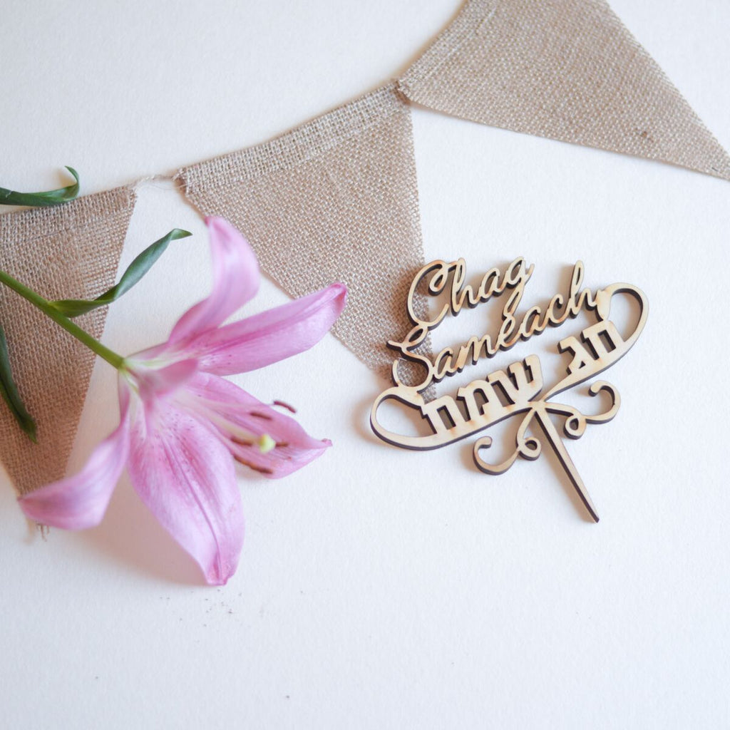 Chag Sameach cake topper - Peace Love Light Shop