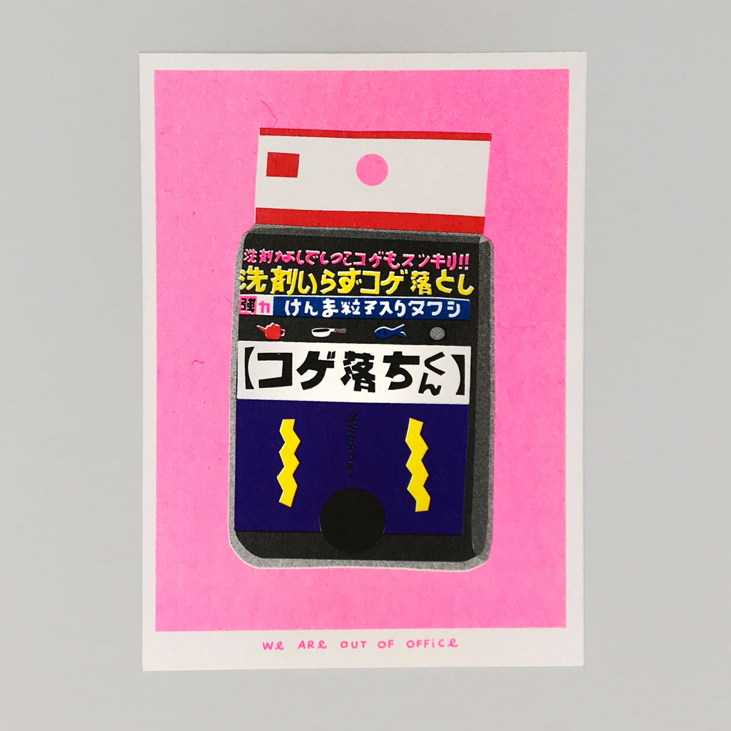 Japanese Sponge Riso Print - We Are Out Of Office