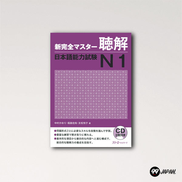 The Shin Kanzen Master JLPT 1 Listening.