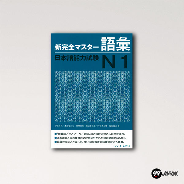 Shin Kanzen Master JLPT 1: Vocabulary