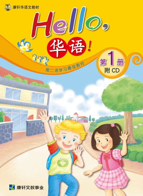 Hello Huayu Student Textbook (with audio CD) Vol.1