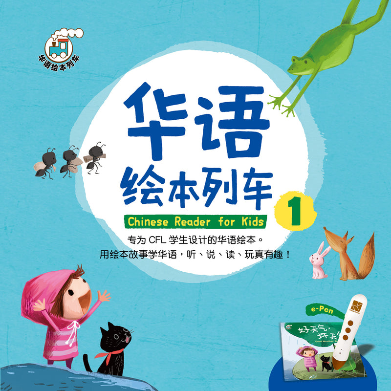 Chinese Reader for Kids 1