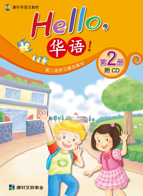 Hello Huayu Student Textbook (with audio CD) Vol. 2