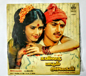Buy Echo vinyl records of Kavithai Paadum Alaigal by ilaiyaraaja online from avdigitals