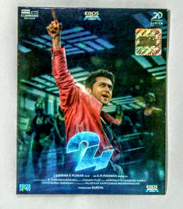 Buy Tamil audio cd of 24 online from avdigitals.