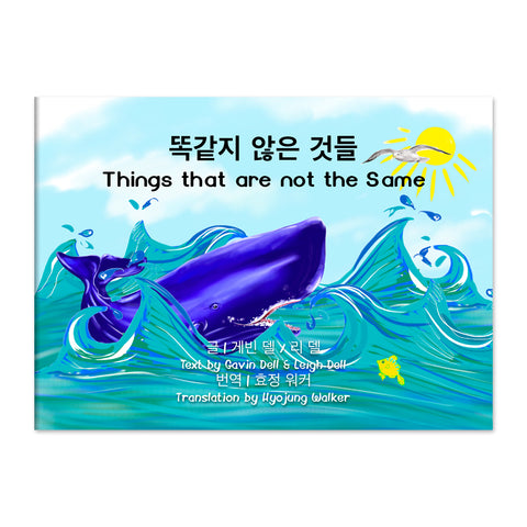 Korean / English  - 'Things that are not the Same'
