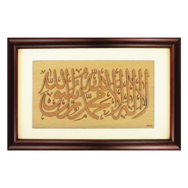 2-D Art Pieces - Islamic Khat
