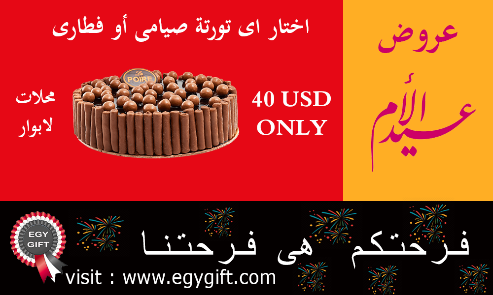 Mother Day Cake Offer