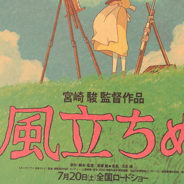 The Wind Rises Japanese Movie Poster