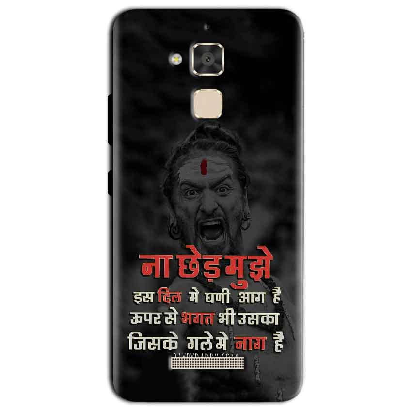 Asus Zenfone 3 Max Mobile Covers Cases Mere Dil Ma Ghani Agg Hai Mobile Covers Cases Mahadev Shiva - Lowest Price - Paybydaddy.com
