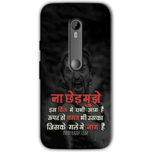 Moto G Turbo Edition Mobile Covers Cases Mere Dil Ma Ghani Agg Hai Mobile Covers Cases Mahadev Shiva - Lowest Price - Paybydaddy.com