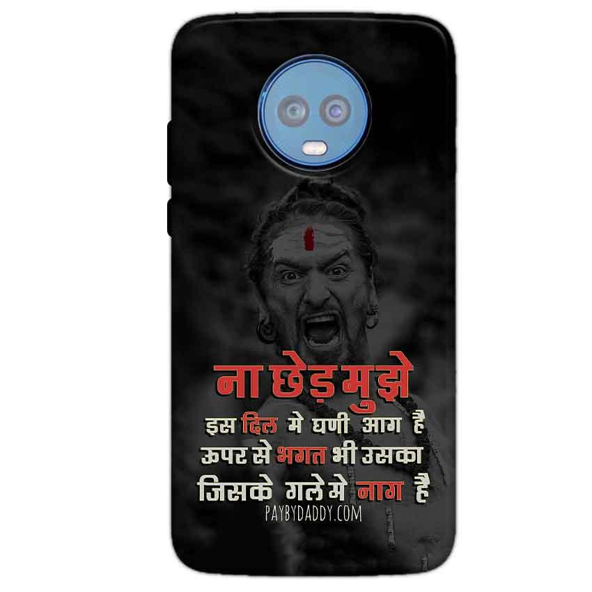 Motorola Moto G6 Plus Mobile Covers Cases Mere Dil Ma Ghani Agg Hai Mobile Covers Cases Mahadev Shiva - Lowest Price - Paybydaddy.com