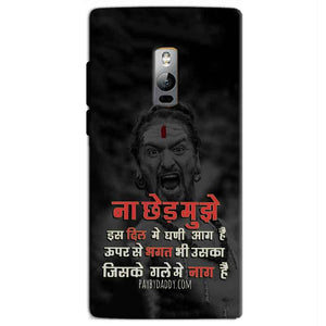 One Plus 2 Two Mobile Covers Cases Mere Dil Ma Ghani Agg Hai Mobile Covers Cases Mahadev Shiva - Lowest Price - Paybydaddy.com