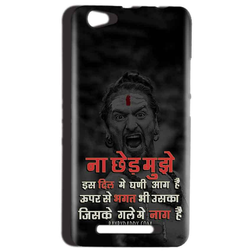 Reliance LYF Wind 1 Mobile Covers Cases Mere Dil Ma Ghani Agg Hai Mobile Covers Cases Mahadev Shiva - Lowest Price - Paybydaddy.com