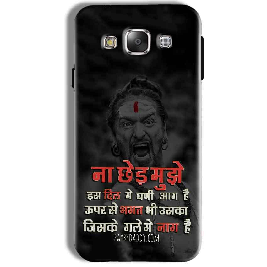 Samsung Galaxy J7 2016 Mobile Covers Cases Mere Dil Ma Ghani Agg Hai Mobile Covers Cases Mahadev Shiva - Lowest Price - Paybydaddy.com
