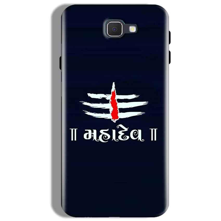 Samsung Galaxy J7 Prime Mobile Covers Cases Mahadev - Lowest Price - Paybydaddy.com