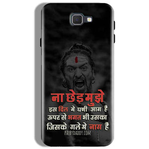 Samsung Galaxy J7 Prime Mobile Covers Cases Mere Dil Ma Ghani Agg Hai Mobile Covers Cases Mahadev Shiva - Lowest Price - Paybydaddy.com