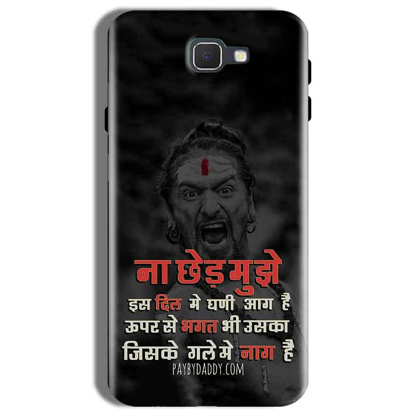 Samsung Galaxy On Nxt Mobile Covers Cases Mere Dil Ma Ghani Agg Hai Mobile Covers Cases Mahadev Shiva - Lowest Price - Paybydaddy.com