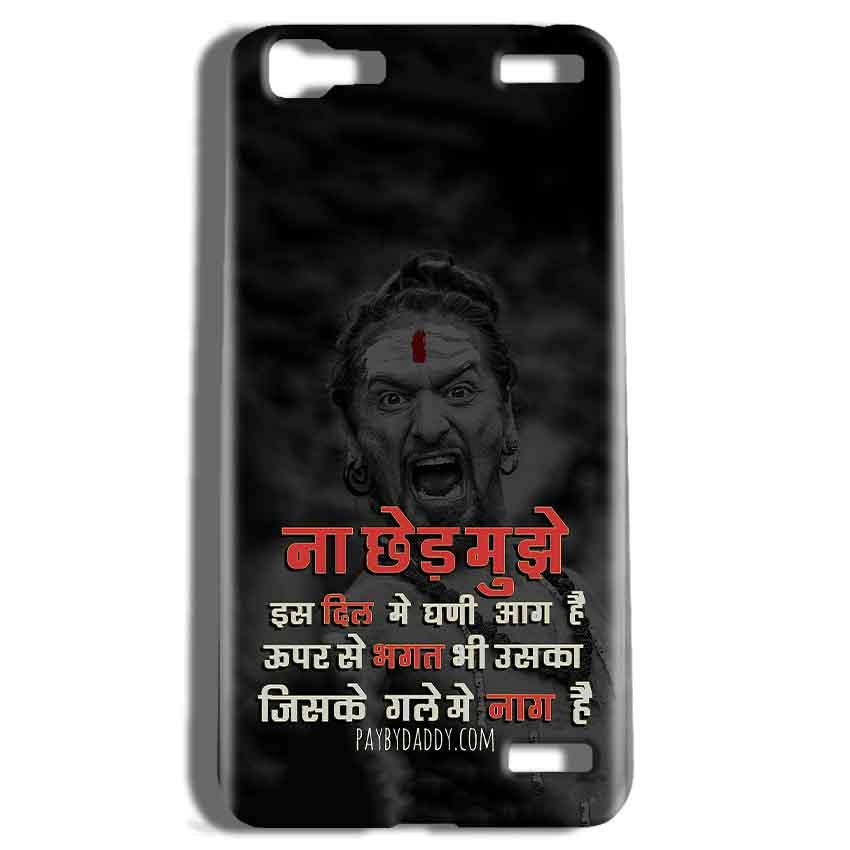 Vivo V1 Max Mobile Covers Cases Mere Dil Ma Ghani Agg Hai Mobile Covers Cases Mahadev Shiva - Lowest Price - Paybydaddy.com