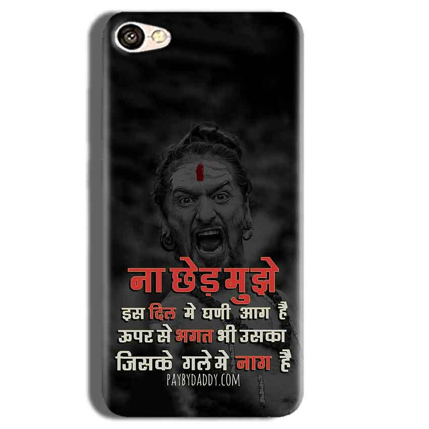 Vivo Y55L Mobile Covers Cases Mere Dil Ma Ghani Agg Hai Mobile Covers Cases Mahadev Shiva - Lowest Price - Paybydaddy.com